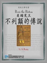 Beric the Briton = 貝瑞克王 : 不列顛的傳說