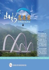 山水逍遙遊:茂林國家風景區