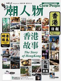 潮人物 [第38期] :香港故事
