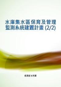 水庫集水區保育及管理監測系統建置計畫. (2/2)