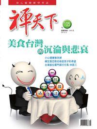 禪天下 [第105期]:美食台灣 的沉淪與悲哀