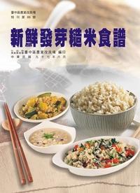 新鮮發芽糙米食譜