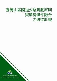 臺灣山區國道公路規劃原則與環境條件融合之研究計畫