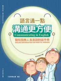 語言通一點 溝通更方便:醫院服務人員英語對話手冊