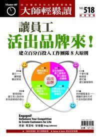 大師輕鬆讀 2013/12/04 [第518期] [有聲書]:讓員工活出品牌來!