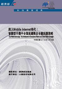 跨入mobile internet時代:智慧型手機平臺發展趨勢及臺廠因應策略