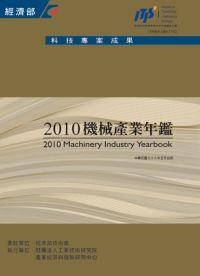 機械產業年鑑. 2010
