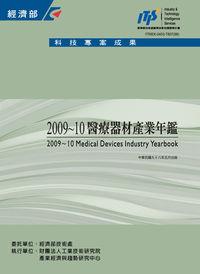 醫療器材產業年鑑. 2009-10