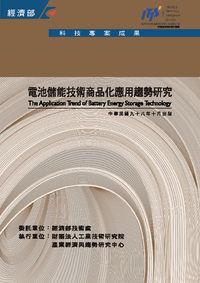 電池儲能技術商品化應用趨勢研究