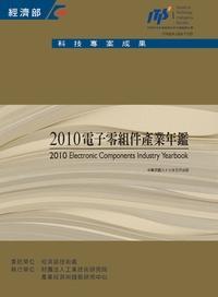 電子零組件產業年鑑. 2010