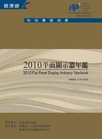 平面顯示器年鑑. 2010