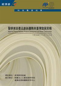 醫學美容產品創新趨勢與臺灣發展契機