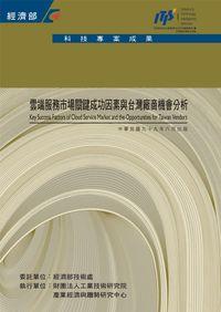 雲端服務市場關鍵成功因素與臺灣廠商機會分析