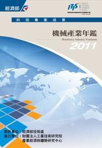 機械產業年鑑. 2011