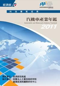 汽機車產業年鑑. 2011