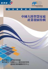 中國大陸智慧家庭產業發展特輯