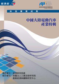 中國大陸電動汽車產業特輯