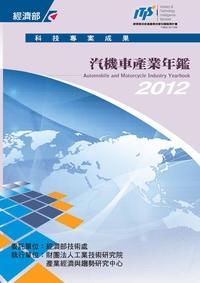 汽機車產業年鑑. 2012