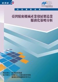 臺灣精密機械產業發展製造業服務化策略分析