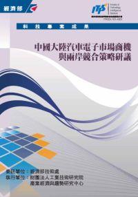 中國大陸汽車電子市場商機與兩岸競合策略研議