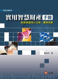 實用智慧財產手冊:輕鬆掌握現行法規.實務見解