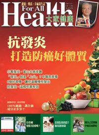 大家健康雜誌 [第322期]:抗發炎 打造防癌好體質