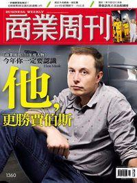 商業周刊 2013/12/09 [第1360期]:他,更勝賈伯斯