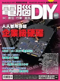 電腦DIY [第197期]:人人都用得起 企業級硬碟