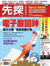 先探投資週刊 2013/12/07 [第1755期]:電子股回神
