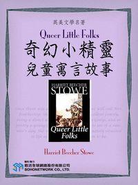 Queer Little Folks = 奇幻小精靈 : 兒童寓言故事