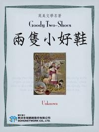 Goody Two-Shoes = 兩隻小好鞋