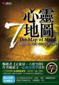 心靈7地圖