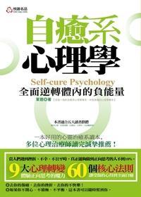 自癒系心理學:真正管用的修心之術