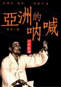 亞洲的吶喊:民眾劇場