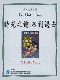 Key Out of Time = 時光之鑰 : 回到過去