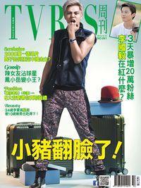 TVBS周刊 2013/12/10 [第841期]:小豬翻臉了!