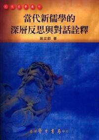 當代新儒學的深層反思與對話詮釋