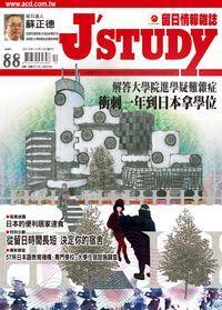 留日情報雜誌 [第88期]:衝刺一年到日本拿學位