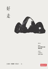 好走:BenQ華文世界電影小說獎得獎作品集. 第三屆