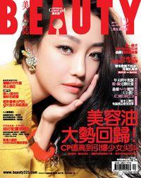 Beauty美人誌 [第157期]:美容油 大勢回歸