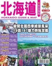 北海道玩全指南. '14-'15版
