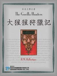 The Gorilla Hunters = 大猩猩狩獵記