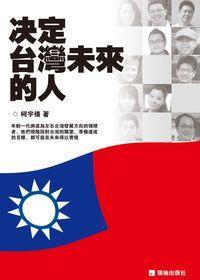 決定台灣未來的人