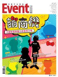 活動平台雜誌 [第55期]:萌商機