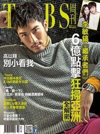 TVBS周刊 2013/12/17 [第842期]:李敏鎬《繼承者們》6億點擊狂掃亞洲全解密