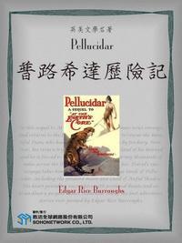 Pellucidar = 普路希達歷險記