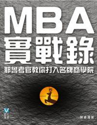 MBA實戰錄:耶魯考官教你打入名牌商學院