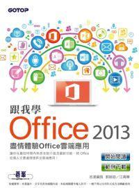 跟我學Office 2013:盡情體驗Office雲端應用