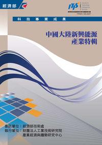 中國大陸新興能源產業特輯