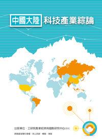 中國大陸科技產業綜論